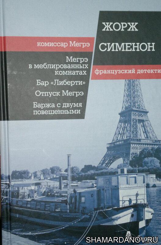 Жорж Сименон — Баржа с двумя повешенными, скачать fb2