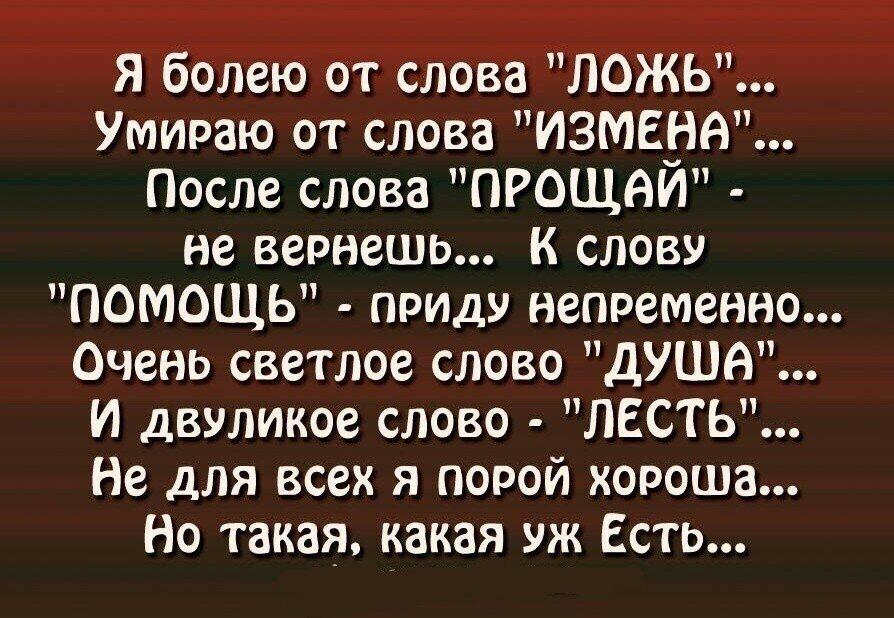 картинки с надписью про ложь и предательство срубов