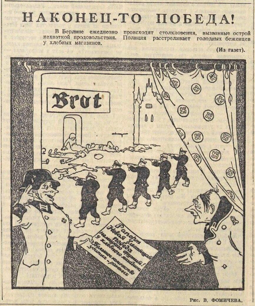 «Комсомольская правда», 4 февраля 1945 года