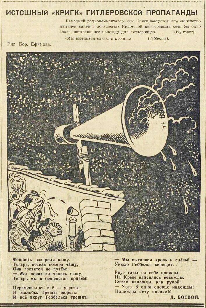«Известия», 18 февраля 1945 года