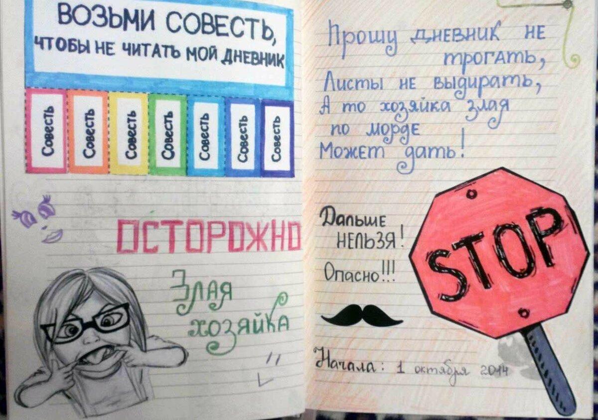 устройство стихи для личного дневника фото украшение ногтей