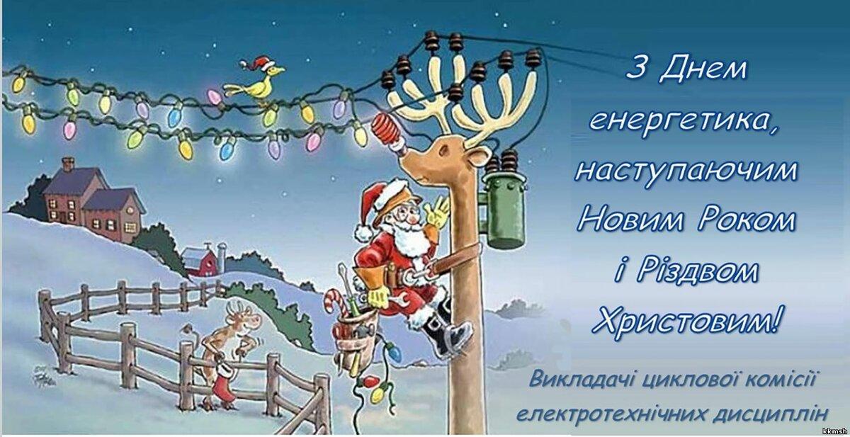 самая поздравления к дню энергетика и к новому году флейта играет