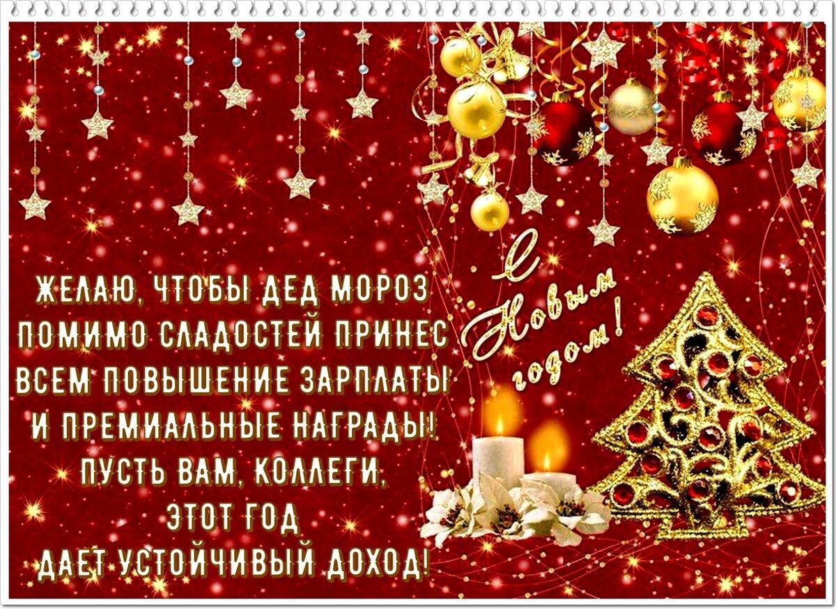 Великолепные поздравления на новый год