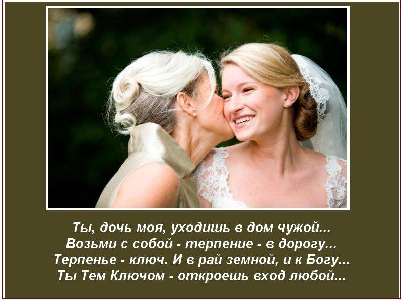 Поздравление на свадьбу ты дочь моя уходишь в дом чужой