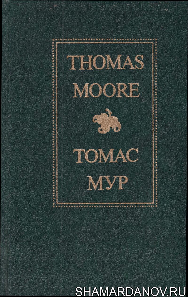 Мур Томас / Moore Thomas — Избранное / Selected Verse, скачать djvu