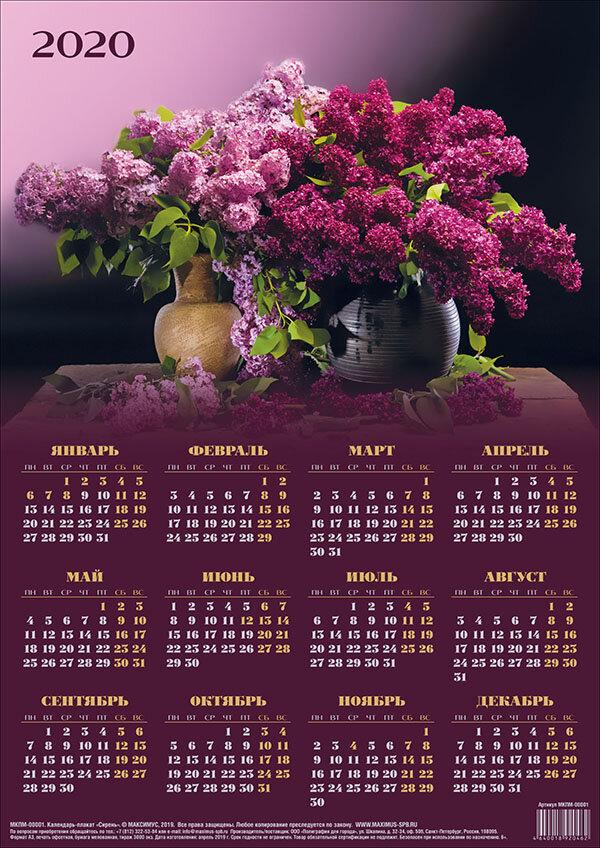 Календарь фотографиями картинки