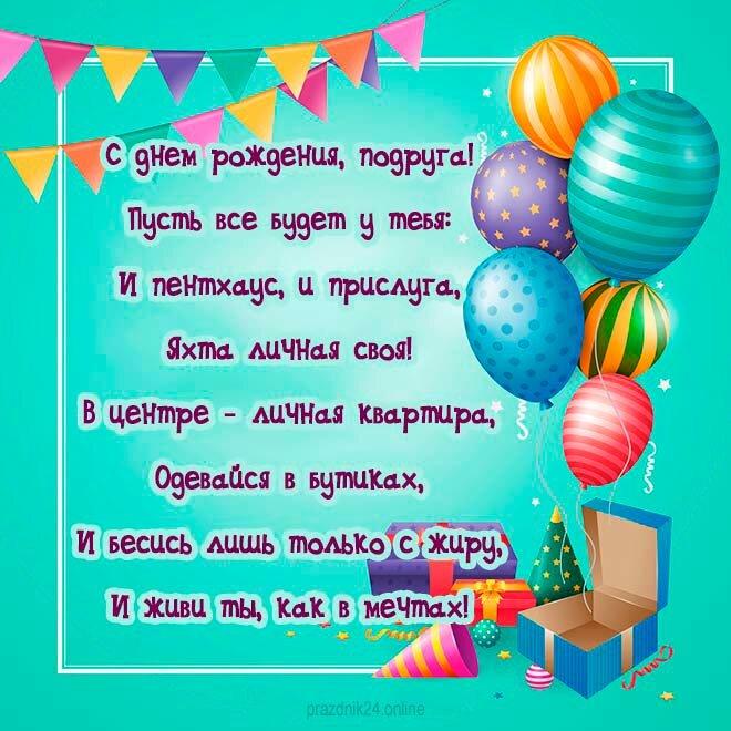 Веселые поздравления с днем рождения подруге смешные