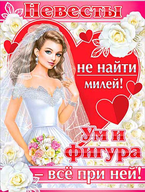 Свадьба поздравления выкуп невесты