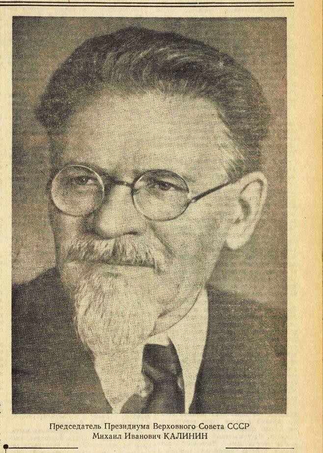 «Известия», 20 ноября 1945 года