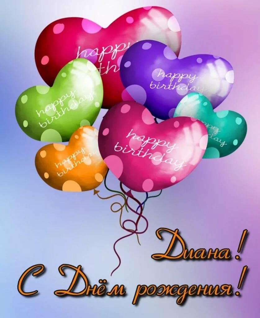 поздравительные открытки с днем рождения для дианы