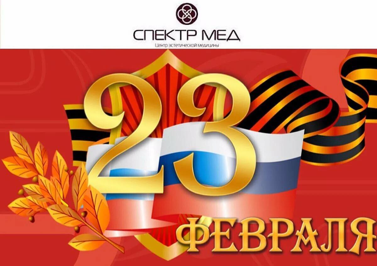 Открытка с 23 февраля музыкальная открытка