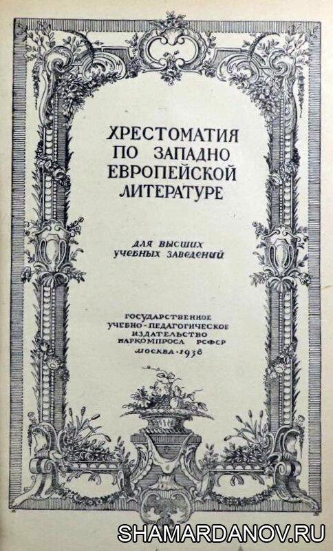 Хрестоматия по западно-европейской литературе, Т. 1. Литература средних веков. (IX-XV в.в.), 1936 год, скачать djvu