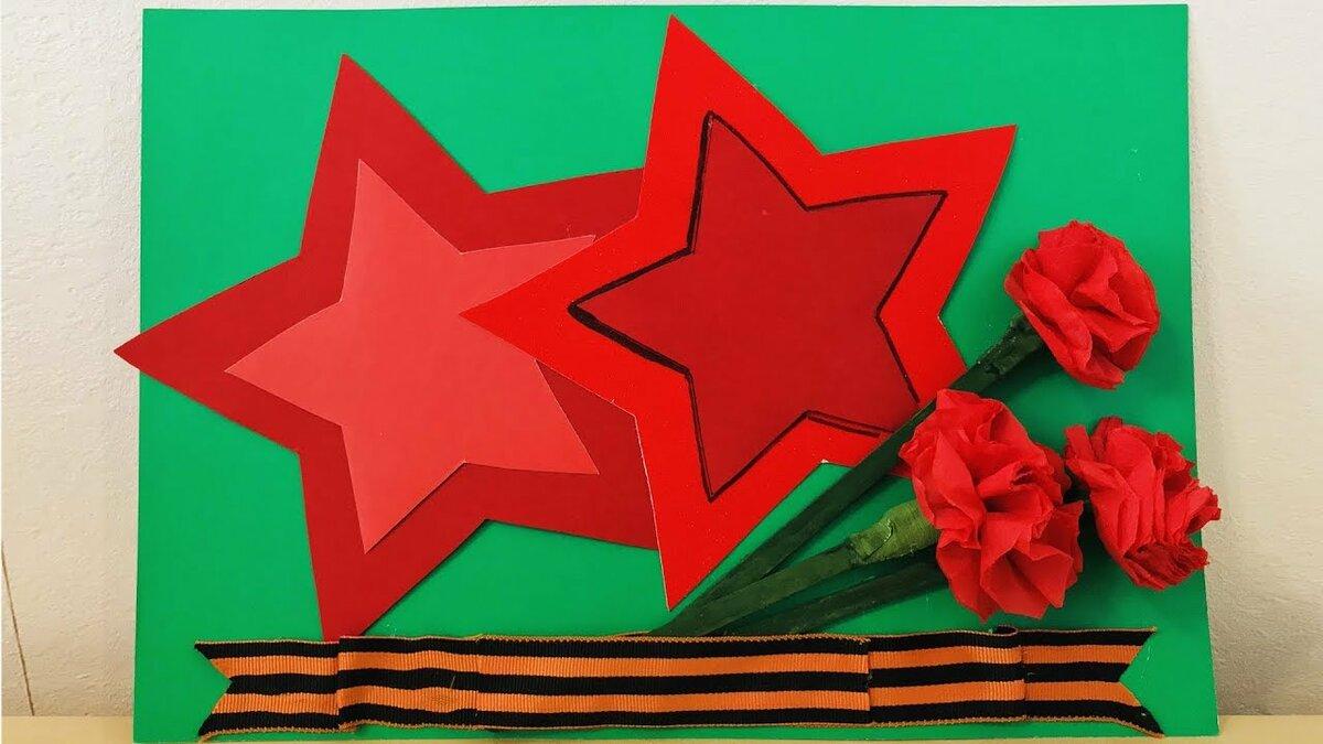 может сделать звезду на открытку ветерану изменить