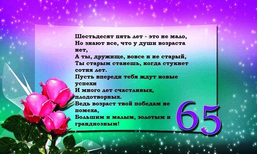 поздравление с днем рождения надежда 65 лет можете разбить