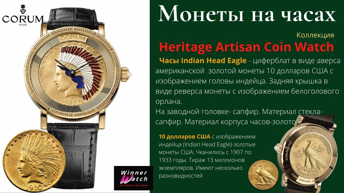 Часы из монеты 10 долларов США с изображением головы индейца