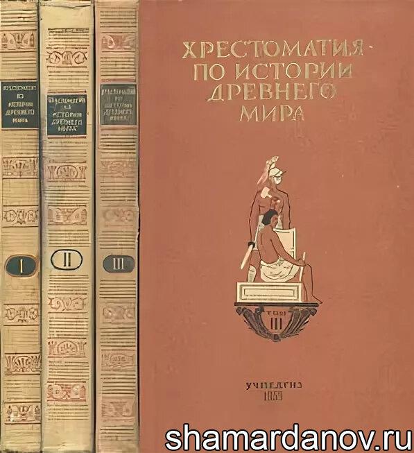 Хрестоматия по истории Древнего мира в 3-х томах под редакцией В. В. Струве, скачать pdf