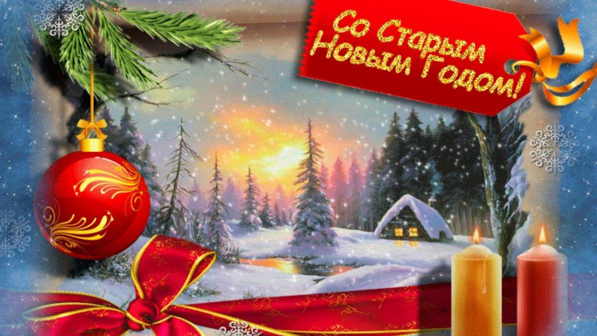 Красивые открытки старым новым годом
