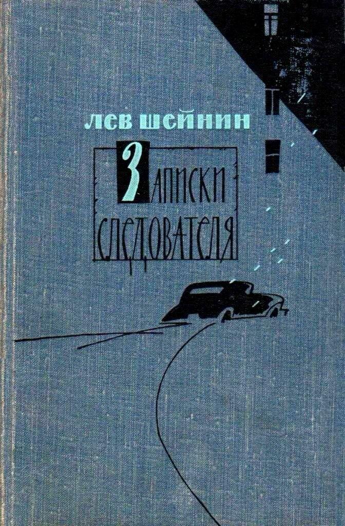 Лев Романович Шейнин — Полное собрание сочинений, скачать fb2