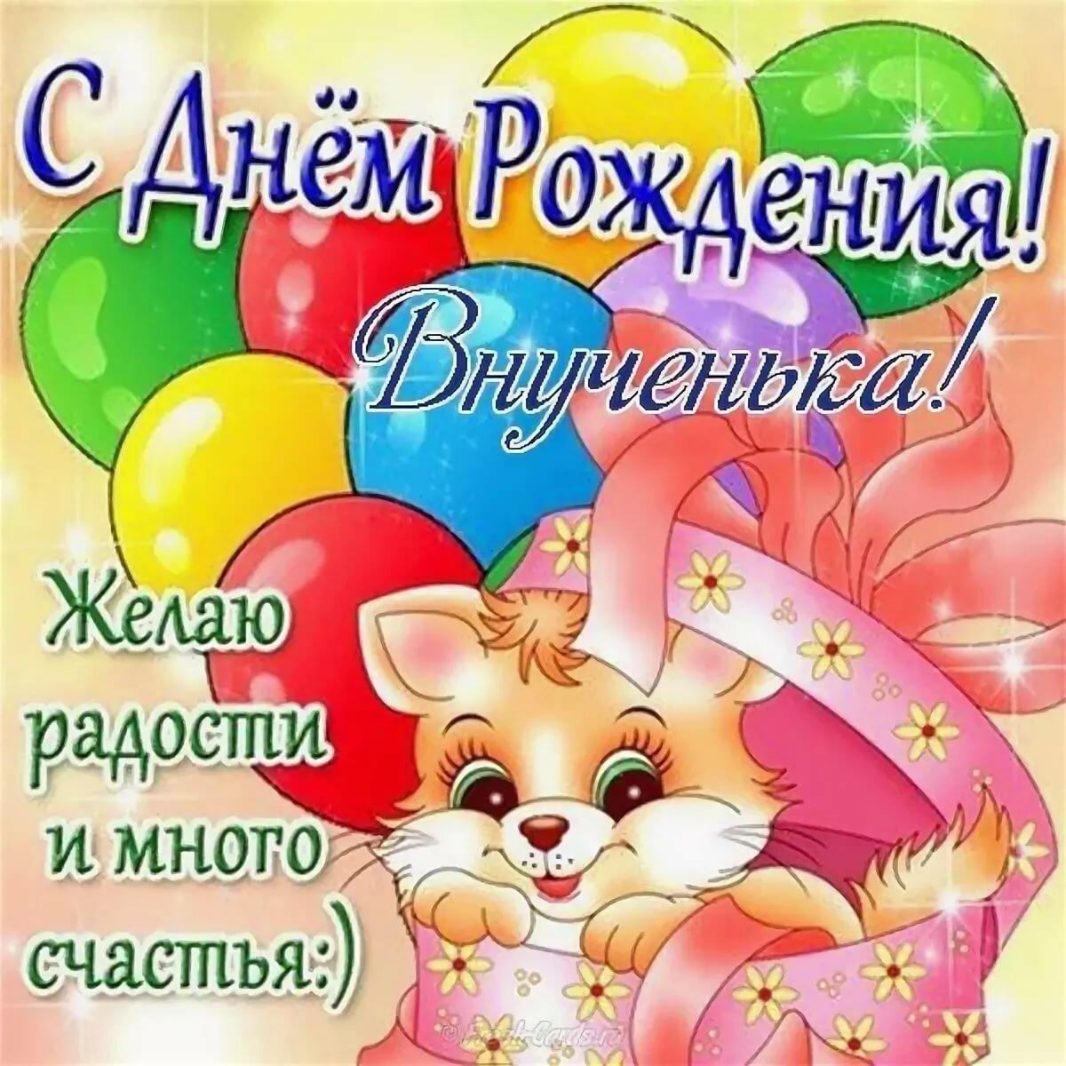 Внученька с днем рождения открытки 8 лет