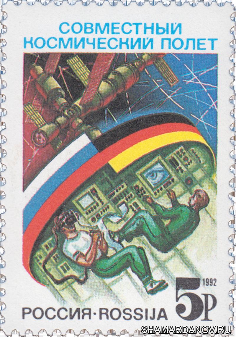 Р. 10. Совместный российско-германский космический полет (17-25.03)