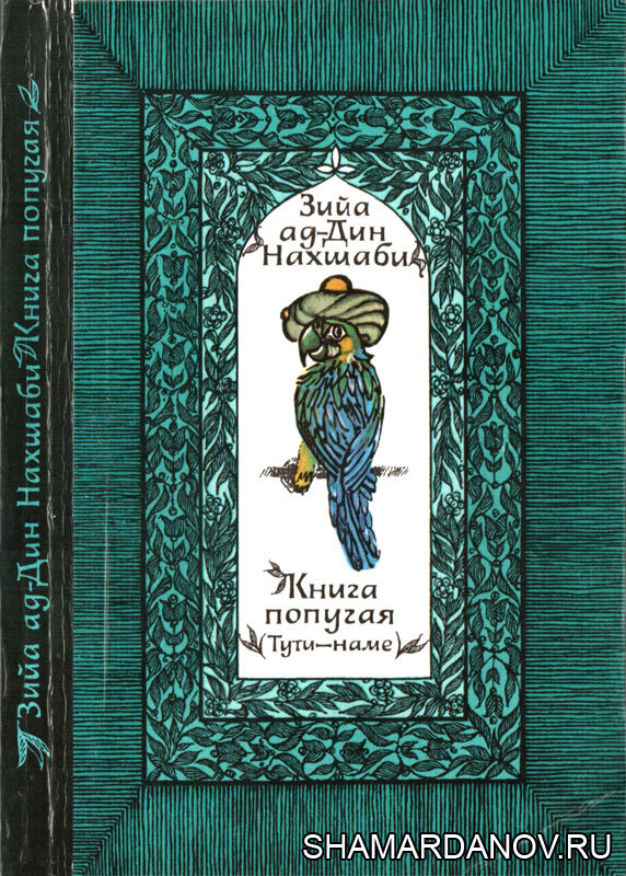 Зийа ад-Дин Нахшаби — Книга попугая (Тути-наме), скачать fb2