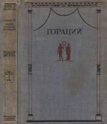 Квинт Гораций Флакк - Полное собрание сочинений, скачать djvu