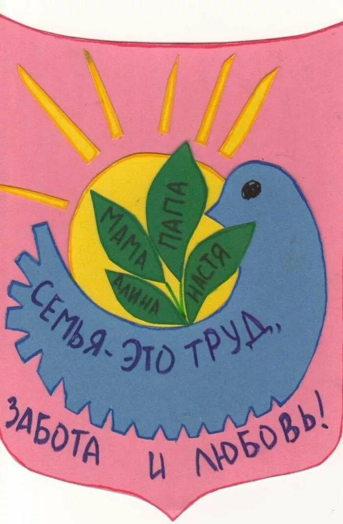 Картинки детские гербы