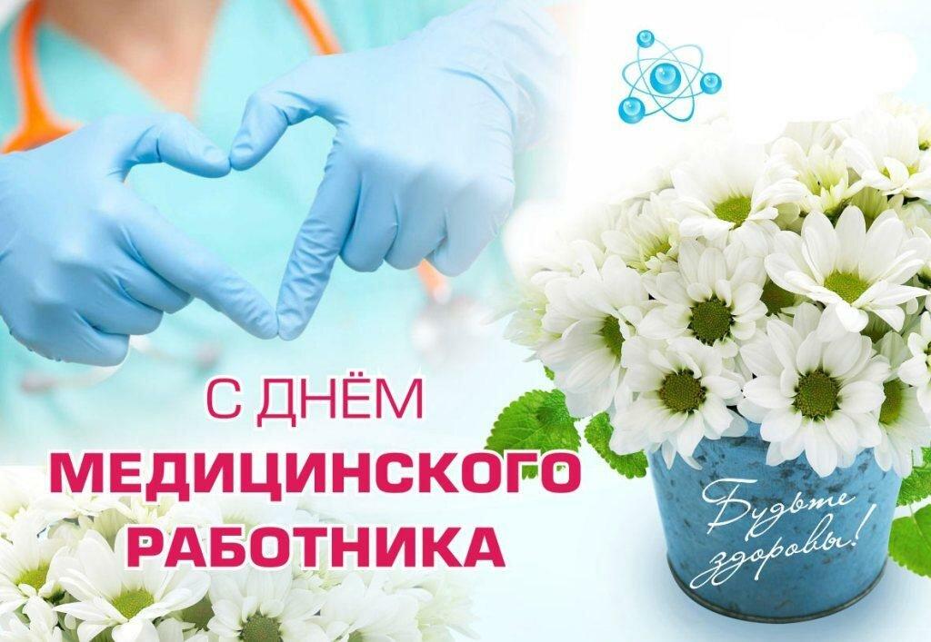 день медика в россии фото область