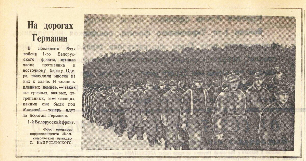 «Комсомольская правда», 7 февраля 1945 год