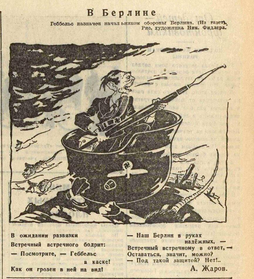 «Вечерняя Москва», 20 февраля 1945 года