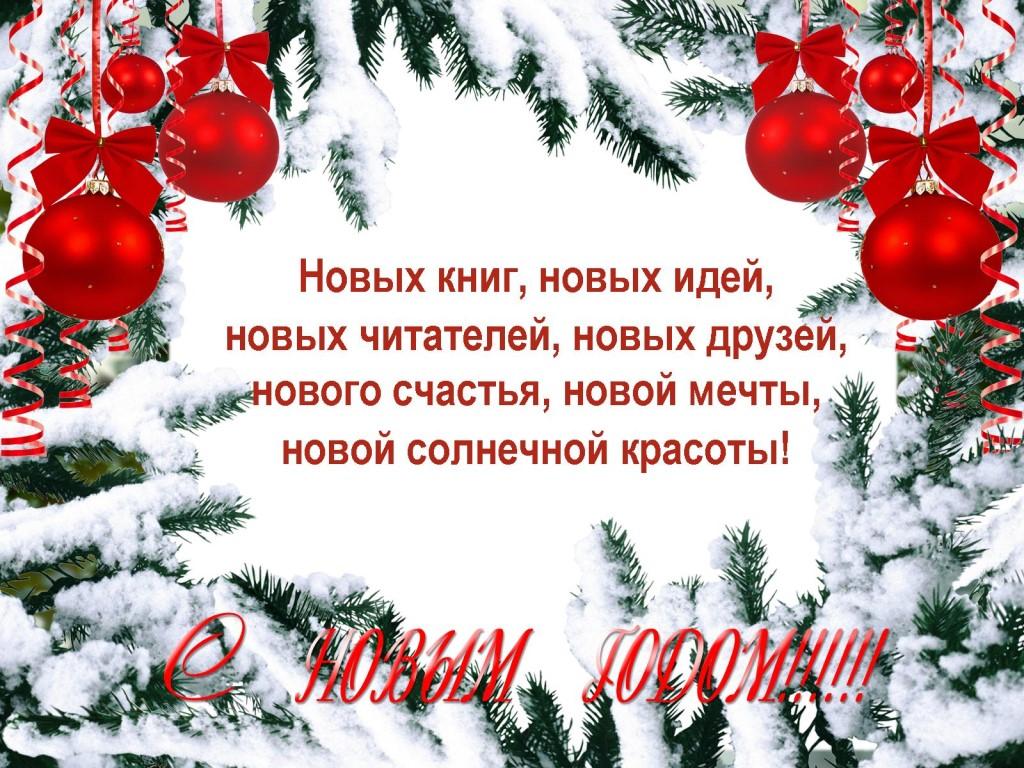 Новый год ответ на поздравление с новым годом