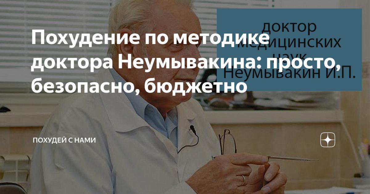 Профессор Неумывакин Видео Как Похудеть.