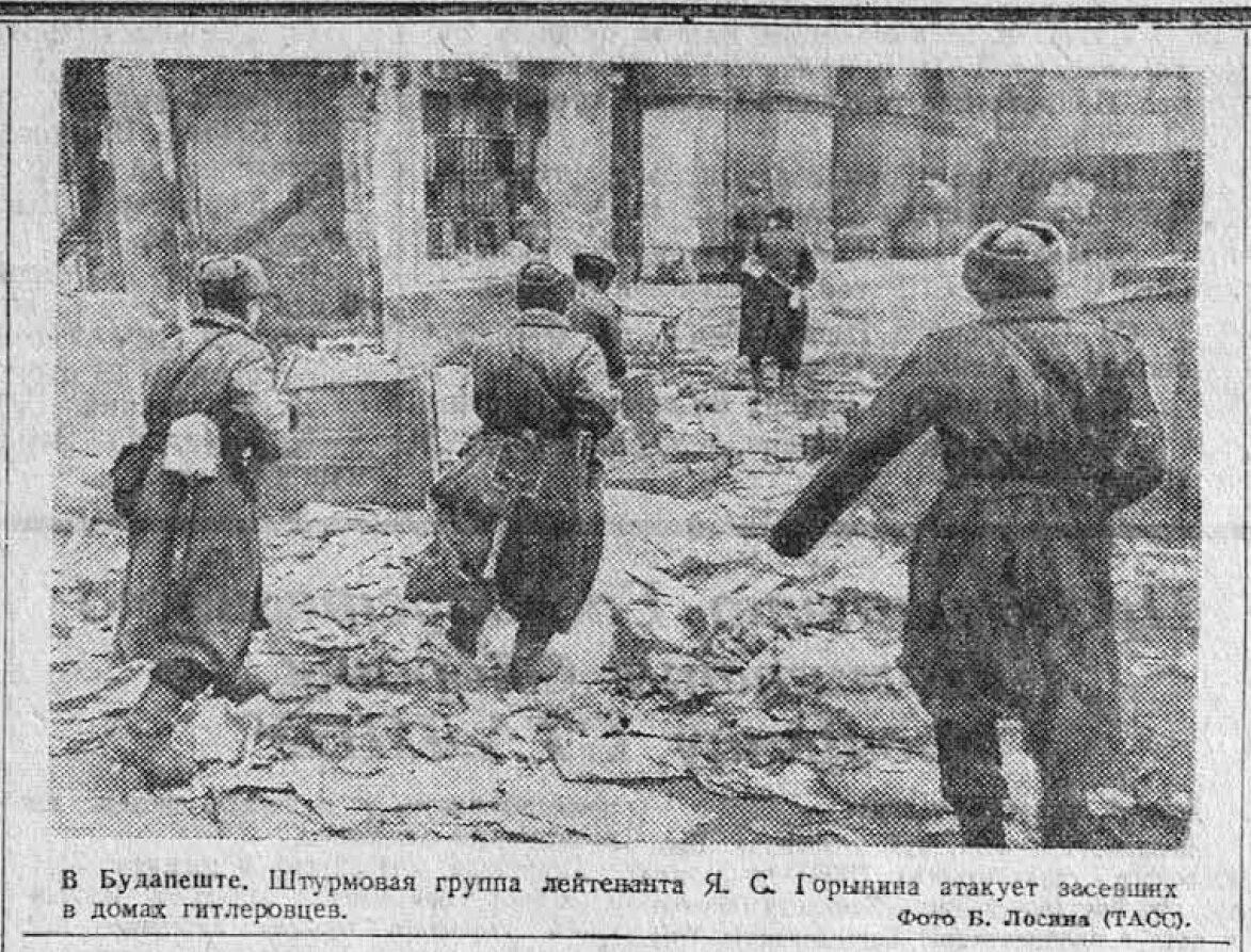 «Правда», 9 января 1945 года