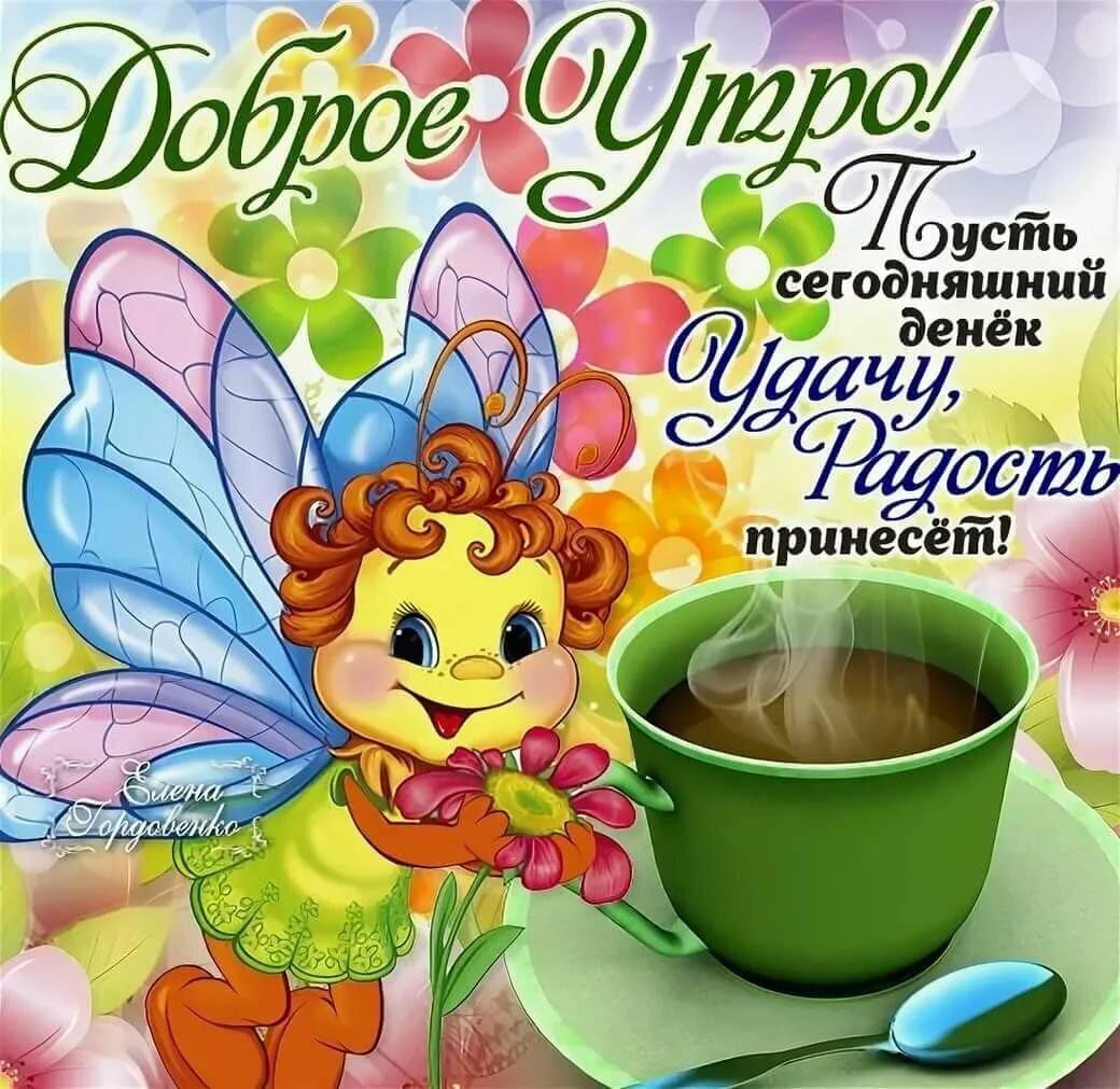 Доброе утро страна открытка