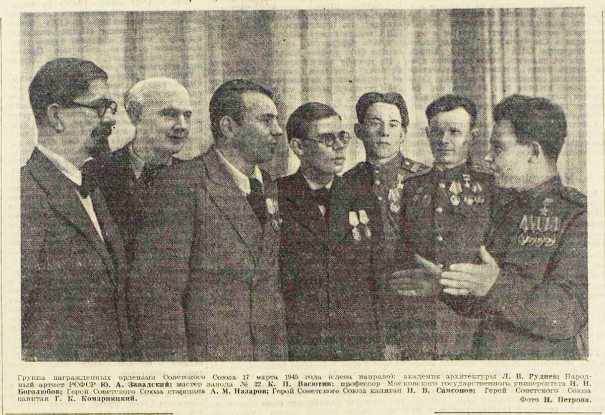 «Известия», 18 марта 1945 года