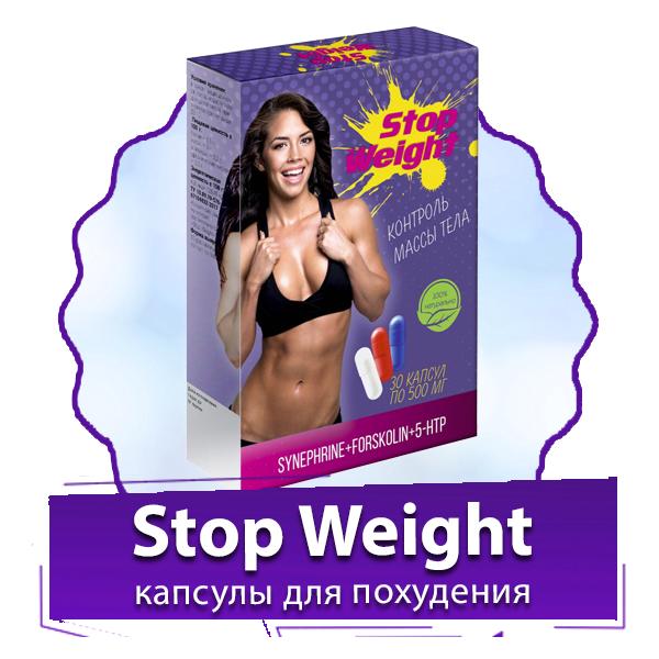 Stop Weight для похудения в Батайске