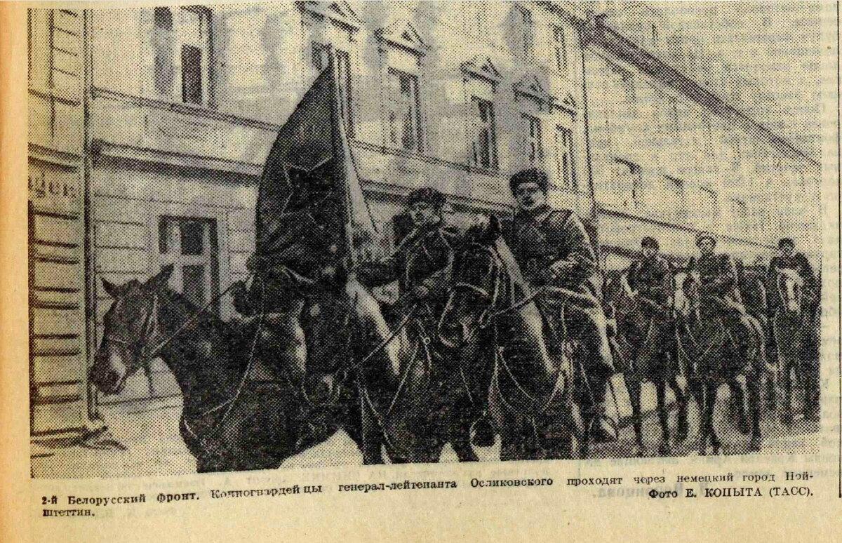 «Вечерняя Москва», 16 марта 1945 года
