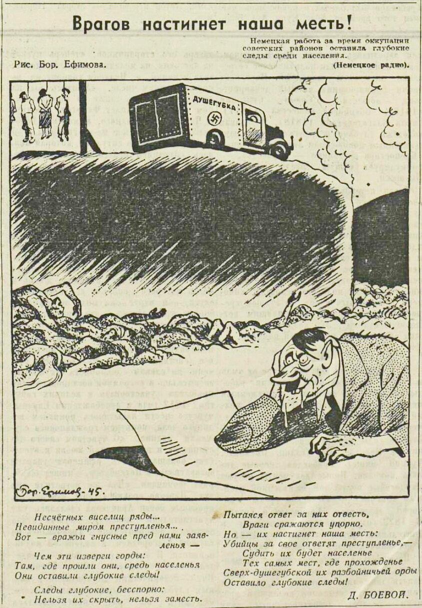 «Известия», 14 января 1945 года
