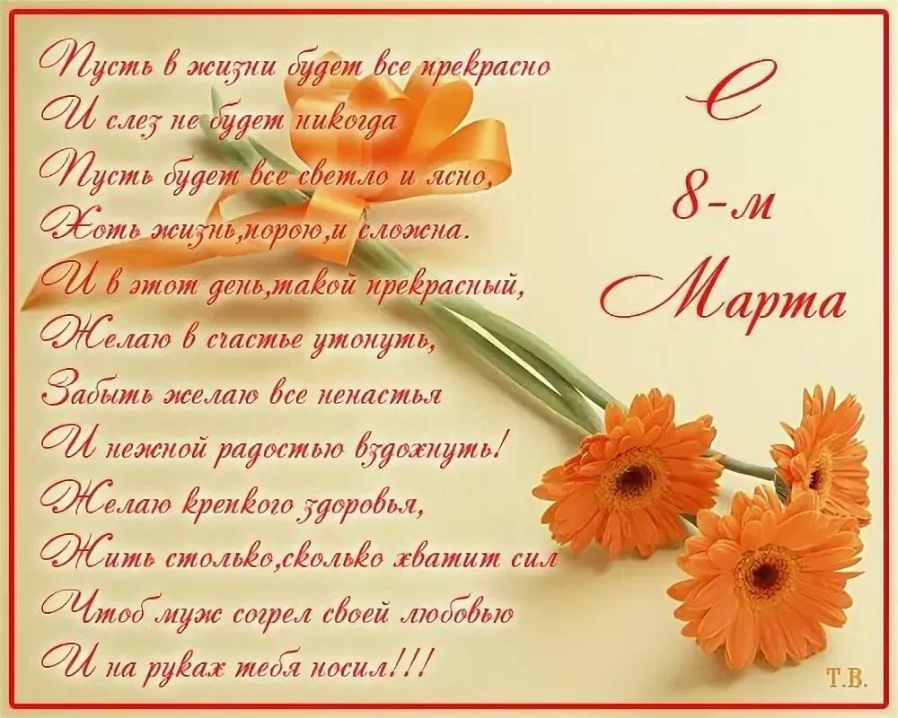 Поздравления с 8 марта женщинам в возрасте