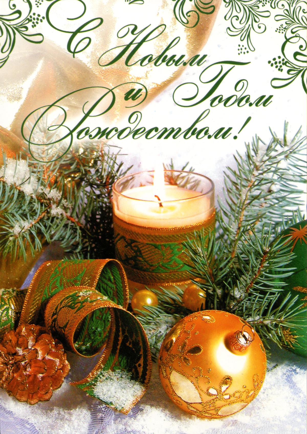 Новогодние праздничные картинки с надписью с новым годом