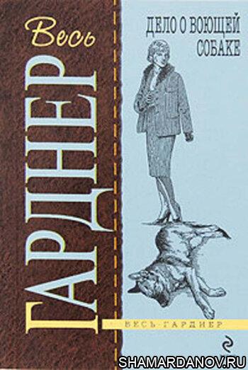 Эрл Стенли Гарднер — Собака, которая выла (Перри Мейсон), скачать fb2