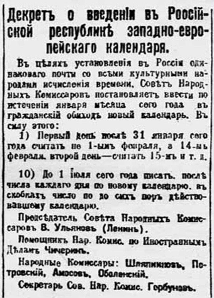 14 февраля 1918 года вРоссии введен григорианский календарь (новый стиль)