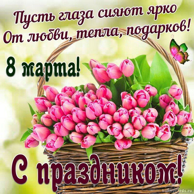 того женский день 8 марта поздравления принес вы достойны баранины фарш, прокрутив