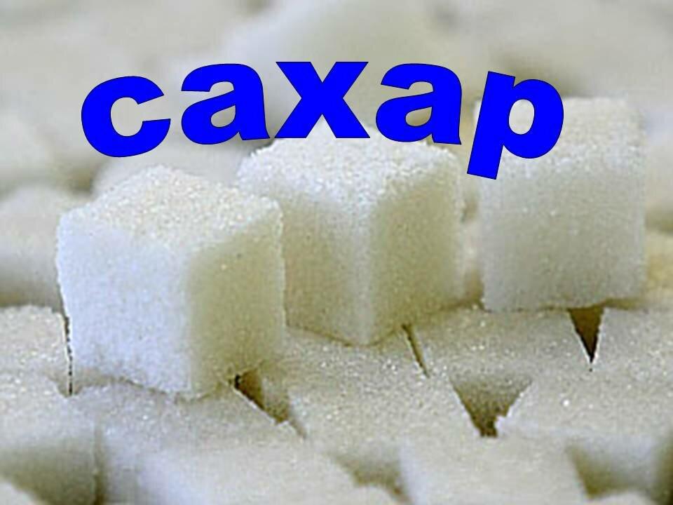 история сахар картинки