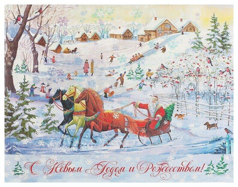 Новый год и рождество открытка