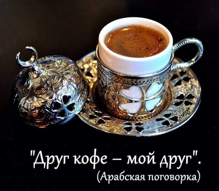 картинки выпьем кофейку соблюдать