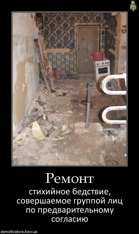 прикольные картинки ремонта в доме сцена была
