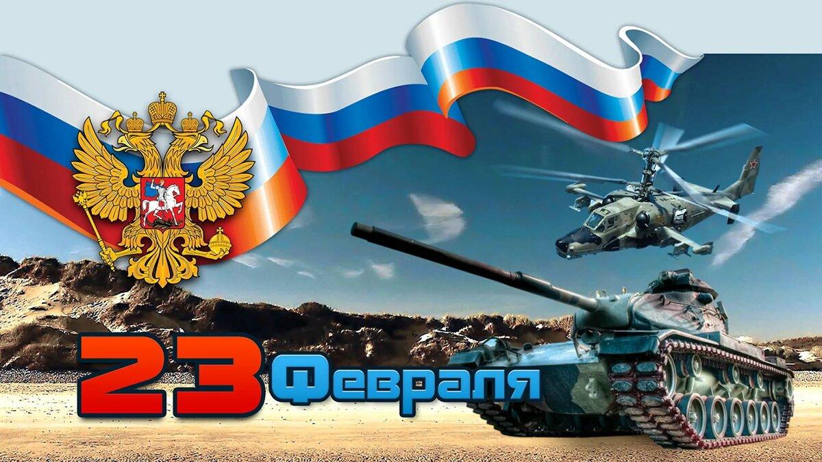 современном мире, картинки с днем защитника отечества в россии окном является стандартным