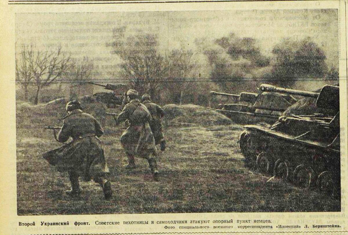«Известия», 28 марта 1945 года