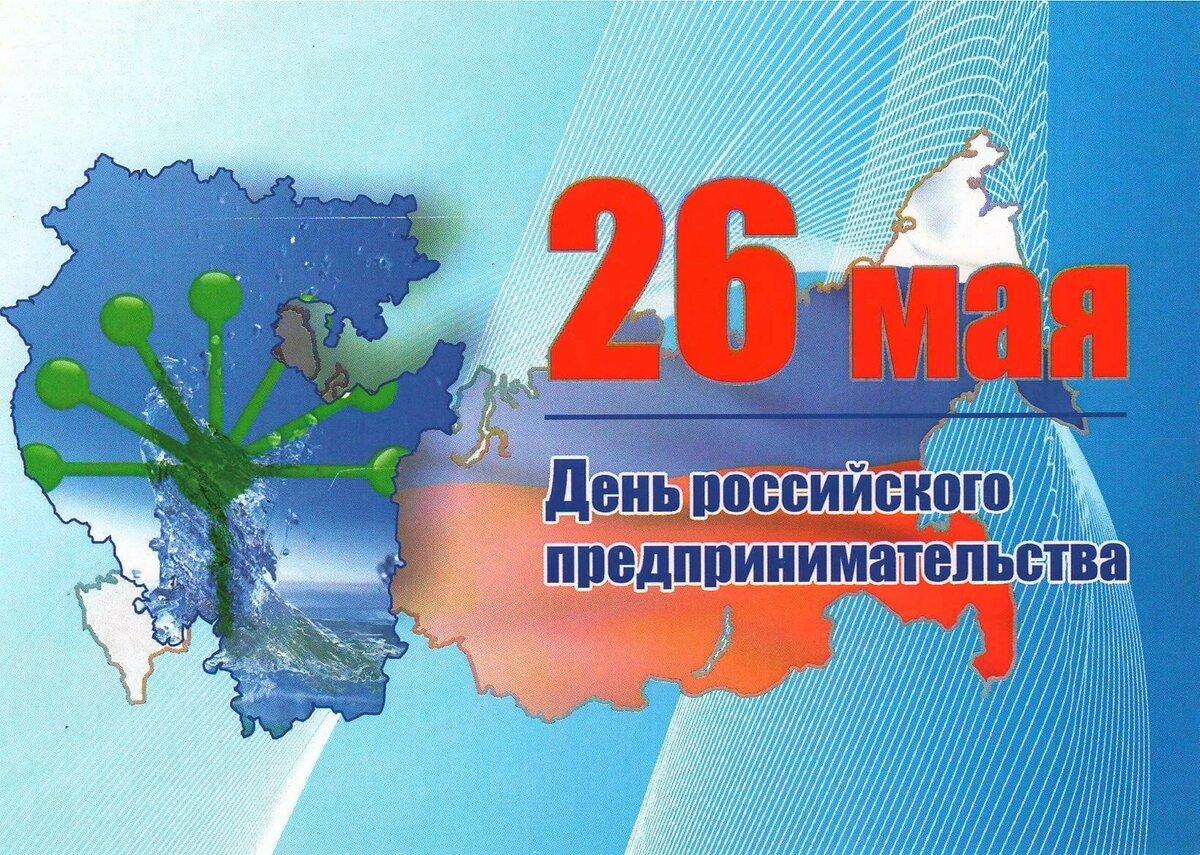 этого поздравление день российского предпринимательств бесплатные картинки обои